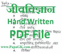 बायोलॉजी hand written पीडीएफ फाइल