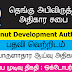 Coconut Development Authority - Vacancy