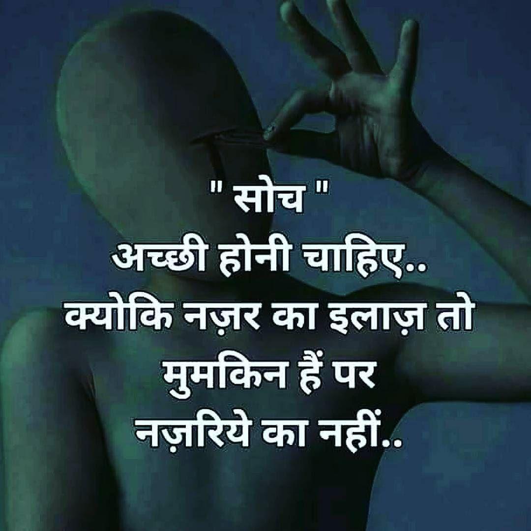 Hindi Quotes of motivation, मोटिवेशनल कोट्स इन हिंदी