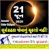 Solar Eclipse 2020 Live