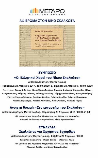 Μέγαρο Μουσική Αθηνών: Αφιέρωμα στο Νίκο Σκαλκώτα