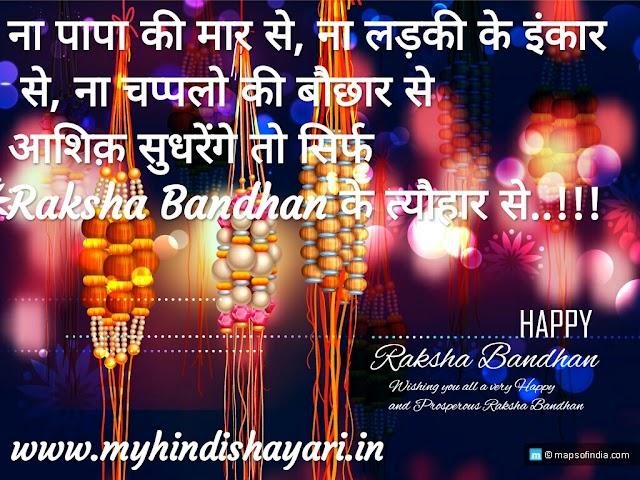 raksha bandhan | raksha bandhan shayari