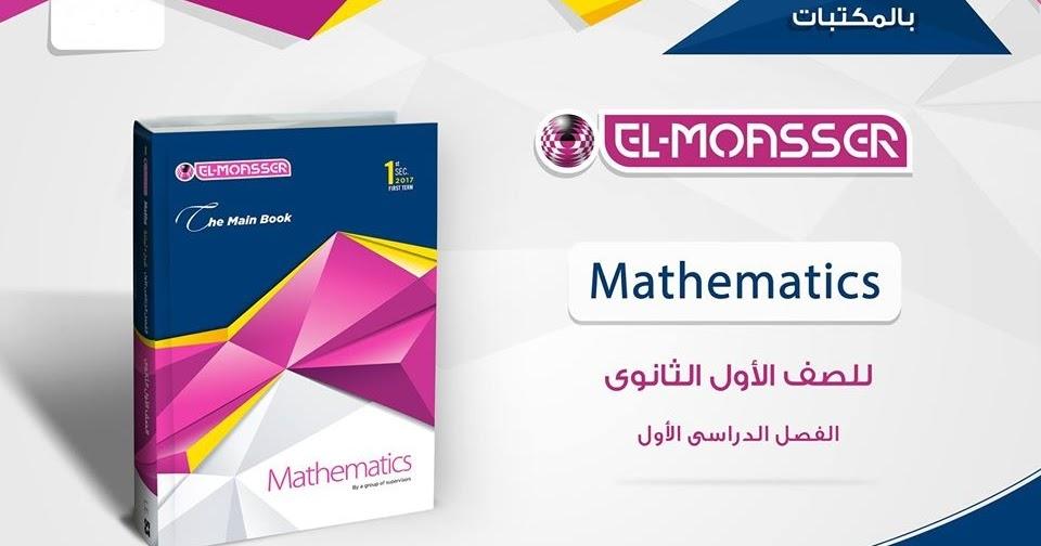 اجابات كتاب المعاصر رياضيات اولى ثانوى ترم ثانى 2020