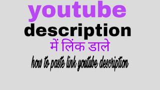 youtube description me link dale