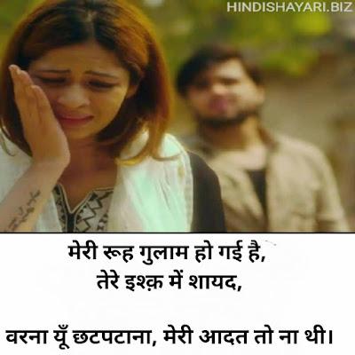 Meri Rooh Gulam Ho Gayi Hai,  Tere Ishq Mein Shayad, Varna Yun ChhatPatana, Meri Aadat Toh Na Thi. | Love Poetry, Love Shayari, Love Shayari for GF, Love SMS, Love Status, Romantic Poetry, Romantic Shayari,
