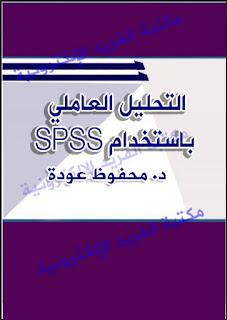كتاب التحليل العاملي باستخدام  pdf SPSS، التحليل الإحصائي للبيانات ، فرضيات التحليل العاملي، كتب تحلل احصائي