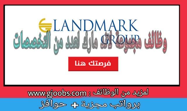 وظائف خالية بمجموعة لاند مارك لعدد من التخصصات - تقديم مباشر
