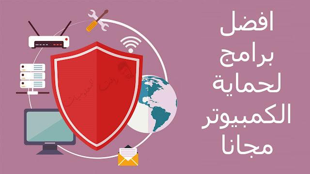 افضل 4 برامج مكافحة الفيروسات والاختراق لعام 2021 مجانا للكمبيوتر