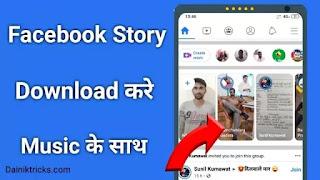 Facebook Story Download कैसे करे ?  म्यूजिक के साथ