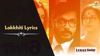 Lokkhiti (লক্ষীটি) Lyrics   Drishtikone   LyricsShop