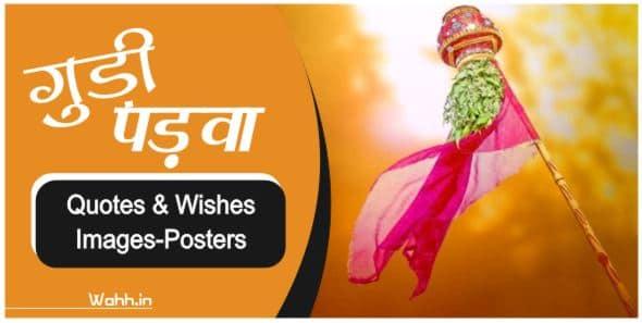 Gudi Padwa  Wishes  Status