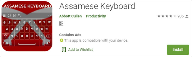 Best Assamese Keyboard Apps for Android in 2020
