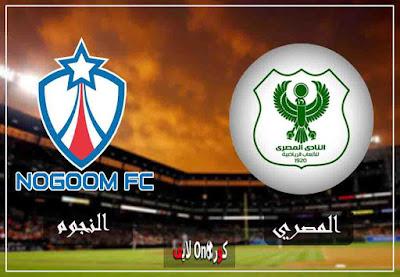 بث مباشر مباراة المصري والنجوم بث حي اليوم