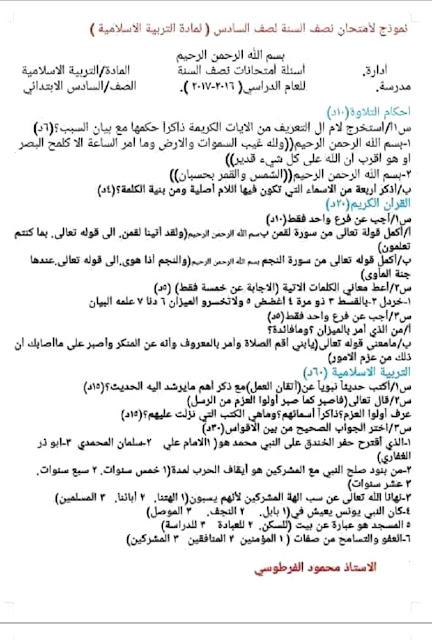 نموذج أسئلة التربية الإسلامية لنصف السنة السادس ابتدائي للعام الدراسي 2017-2016