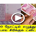 Spelling Mistake New 2000 Rupees Note..