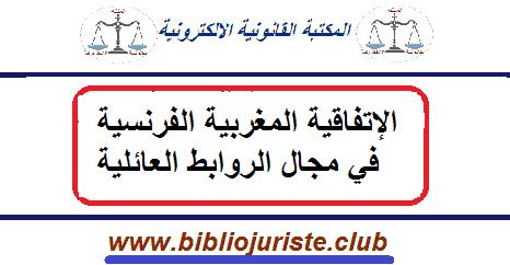 الإتفاقية المغربية الفرنسية في مجال الروابط العائلية