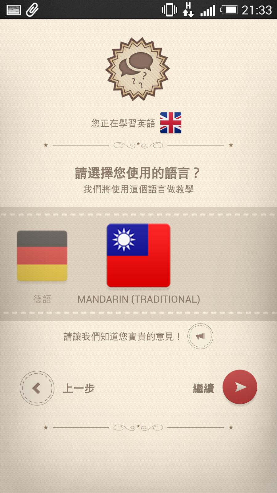 改變行動工作!電腦玩物 2014 最佳 Android App 推薦 UnlockYourBrain-03