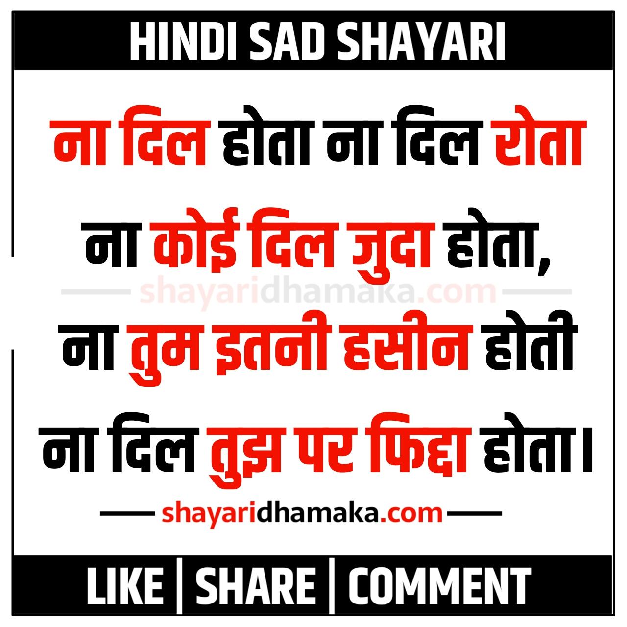 ना दिल होता ना दिल रोता - Dard Bhari Shayari