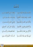 Teks Sholawat Taammaltu