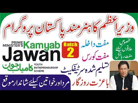 PM Hunarmand Pakistan Program 2021 Batch No. 2 – kamyabjawan.gov.pk