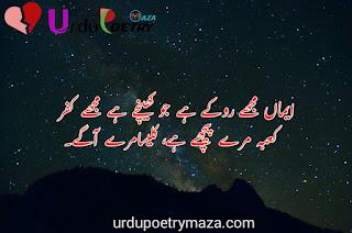 Best Urdu Poetry Love | Sad Poetry In Urdu