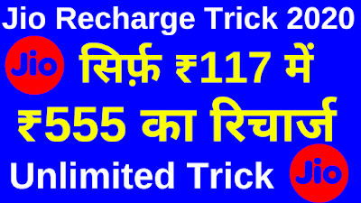 Jio Recharge ₹555 Only in ₹117 for all Users
