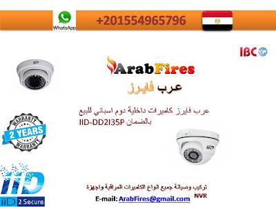 عرب فايرز كاميرات داخلية دوم اسباني للبيع بالضمان IID-DD2I35P