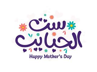ست الحبايب يا أمي Happy Mother's Day