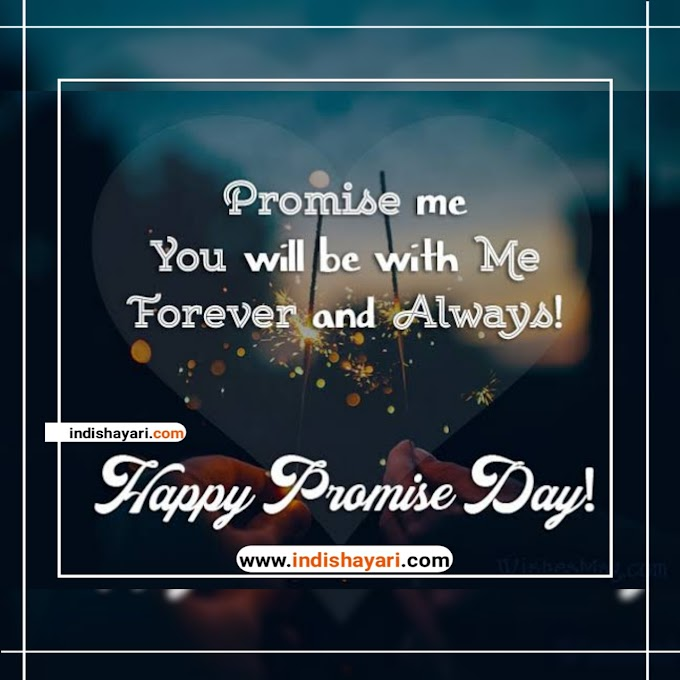 Happy Promise Day 2021: Quotes whishes greetings sms  images for whatsapp Facebook Instagram status