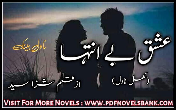 Ishq Be Intiha Novel by Shiza Syed Complete Pdf Download
