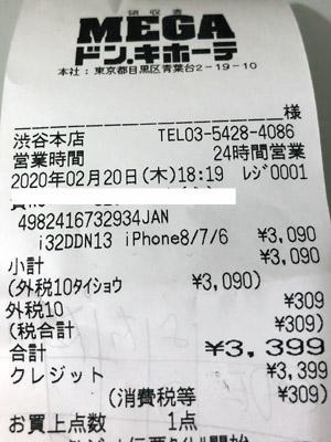 MEGAドン・キホーテ 渋谷本店 2020/2/20 のレシート