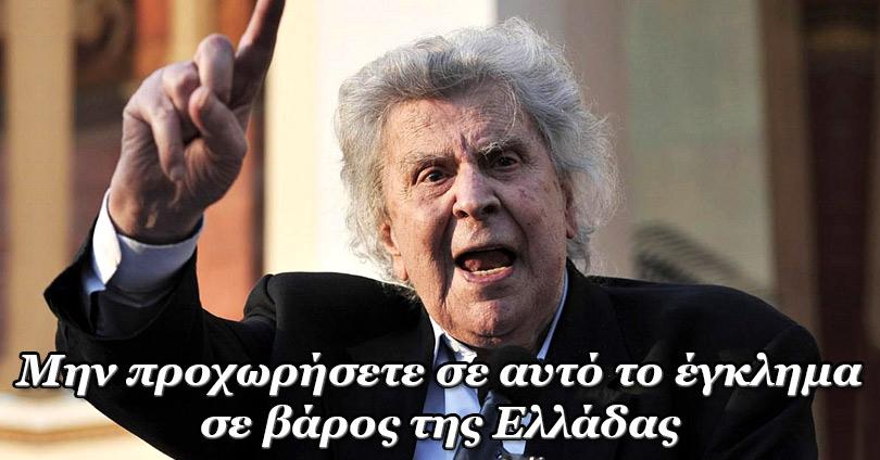 Μίκης Θεοδωράκης προς 300 : Μην Προχωρήσετε σε Αυτό το Έγκλημα Κατά της Ελλάδας