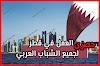 العمل في قطر 2021 .. إفتتاح باب التسجيل أمام كل الشباب العربي للعمل في الإستعدادات لكأس العالم 2022