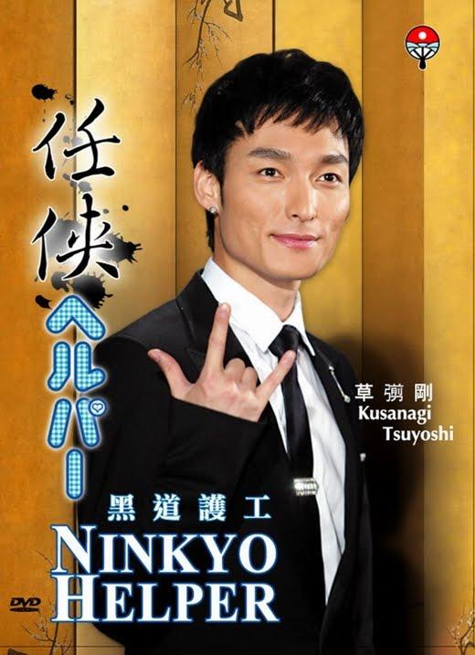 tsuyoshi kusanagi dating websites