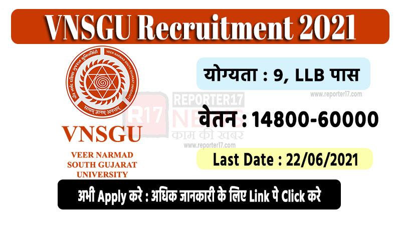 VNSGU Recruitment 2021