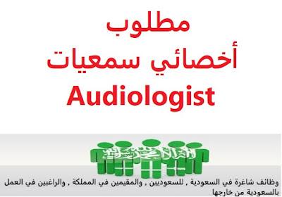 وظائف السعودية مطلوب أخصائي سمعيات Audiologist