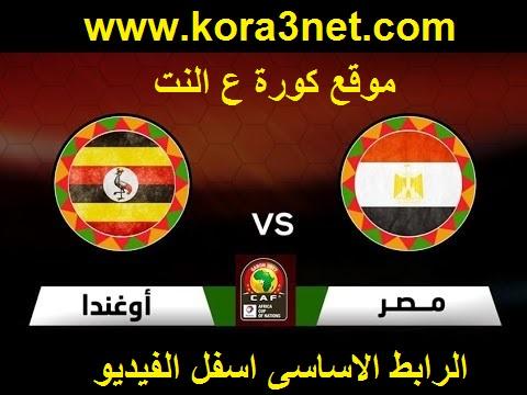 موعد مباراة مصر واوغندا اليوم 30-6-2019 كاس الامم الافريقية