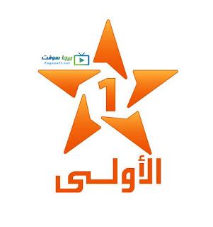 القناة الاولى المغربية