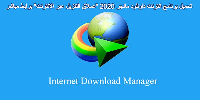 """تحميل برنامج انترنت داونلود مانجر 2020 """"عملاق التنزيل عبر الانترنت"""" برابط مباشر"""