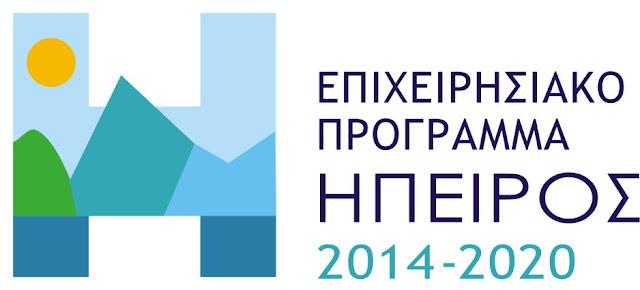 Παροχή υπηρεσιών προσχολικής αγωγής και παράλληλης στήριξης για τα σχολικά έτη 2018-2012 από το Ε.Π. «Ήπειρος 2014-2020»