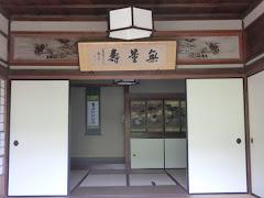 英勝寺書院