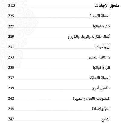 كتاب اللغة العربية للصف الثانى عشر– التطبيقات النحوية -  الفصل الأول 2020-2021