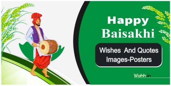 Baisakhi Wishes Quotes In Hindi