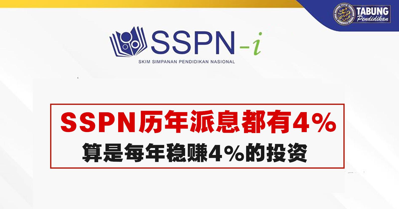 SSPN历年派息都有4%,每年稳赚4%的投资