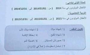 استمارة وملف التسجيل للسنة الاولي ابتدائي 2020-2021