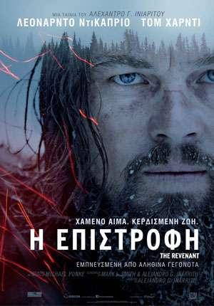 The Revenant - Η Επιστροφή (2015) με ελληνικους υποτιτλους