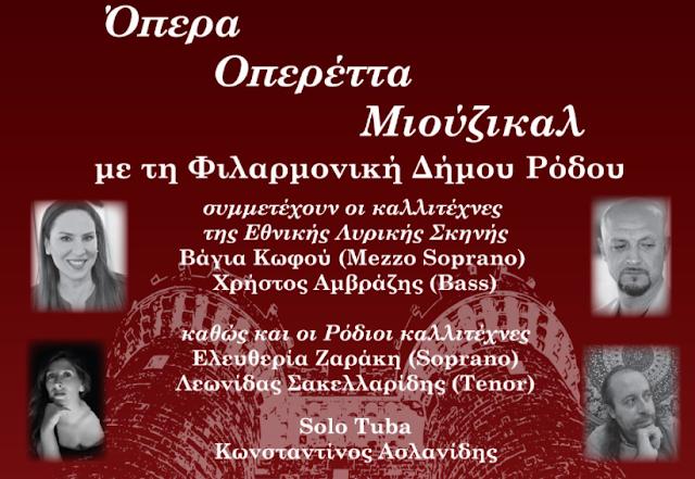 Αφιέρωμα  στην Όπερα, την Οπερέττα και το Μιούζικαλ στο Παλάτι