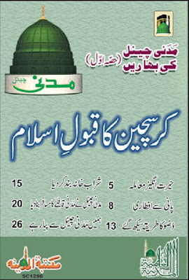 Download: Christian ka Qabool-e-Islam – Part 1 pdf in Urdu