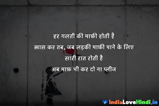 mafi messages in hindi