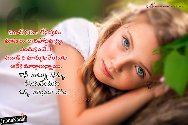 mood quotes in telugu, be carefull on your words quotes in telugu, telugu relationship value quotes